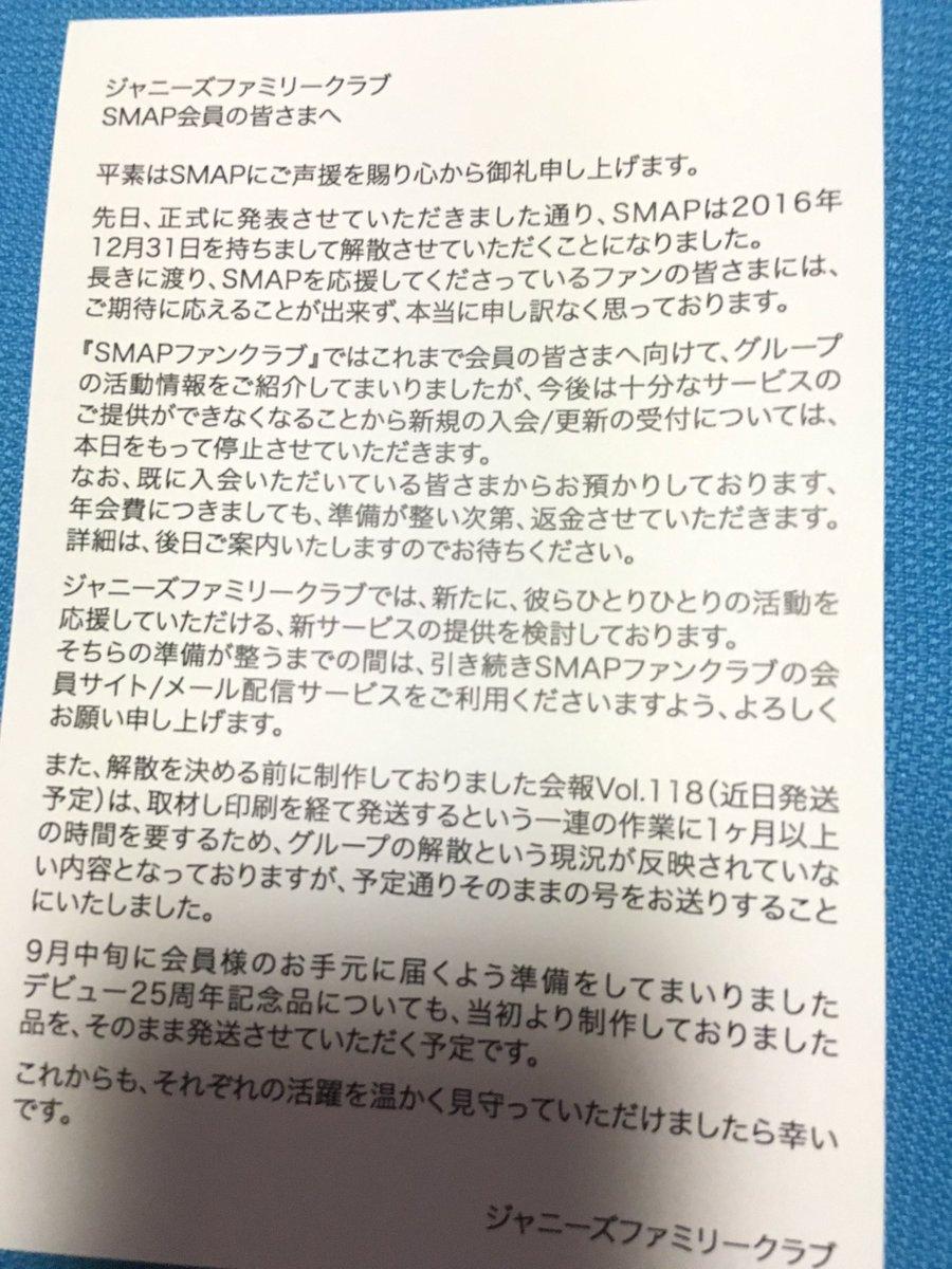 【エンタメ画像】《疑惑》サドマゾAPファンクラブ 「解散」迅速対応に会員の違和感ってよ!!!!!!!!!!!!!!