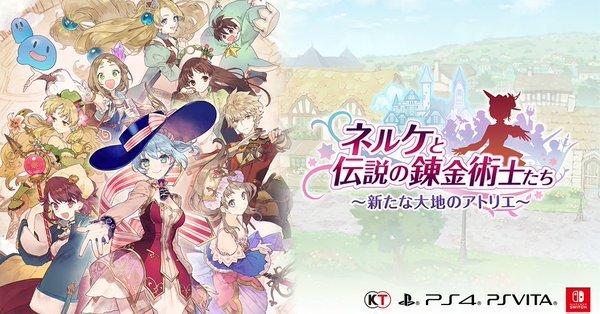 【もはや恒例】Switch/PS4『ネルケと伝説の錬金術士たち』が12月13日→2018年1月31日に延期!!