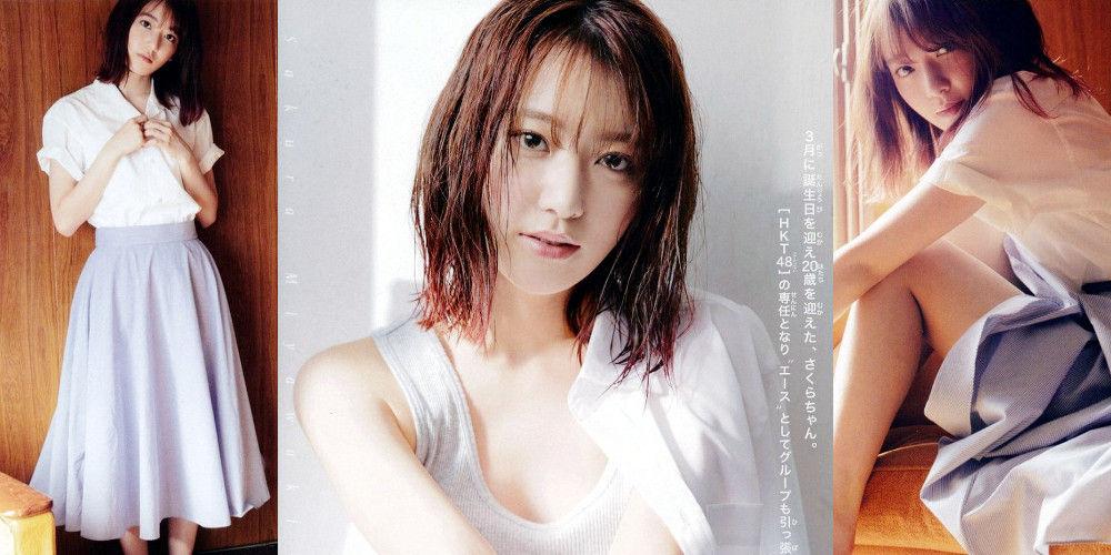 HKT48宮脇咲良ちゃん20歳のしとやかグラビア画像!