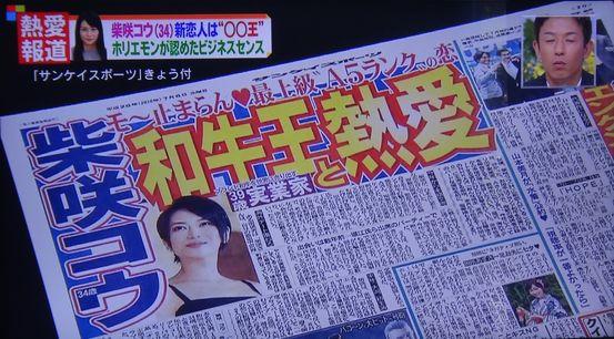 【エンタメ画像】《モウお別れ》柴咲コウ 「和牛王」とスピード破局ってよ!!!!!!!!!!!!!!