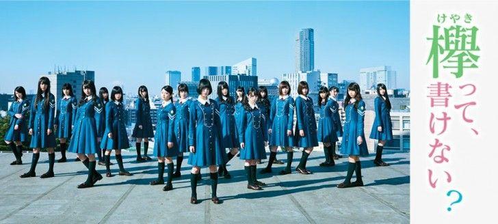 「欅って、書けない?」5thシングルキャンペーン【10/22 25:00〜】
