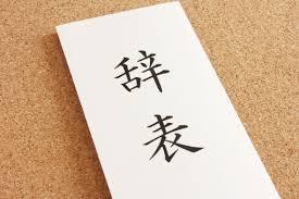 【朗報】中居正広さん、ジャニーズ事務所を円満退所の模様wwww