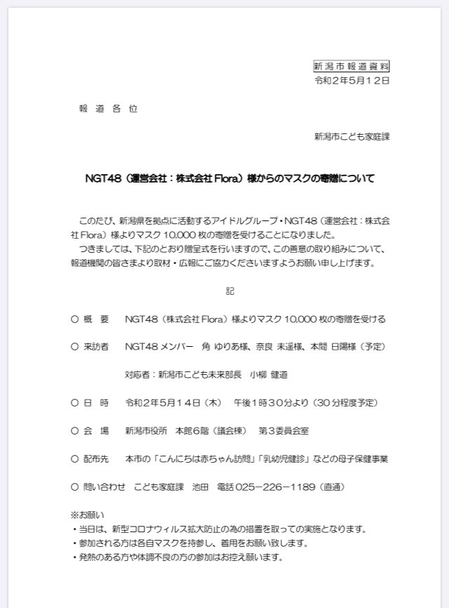 【マスク】新潟市がNGT48だけ「善意」を強調?