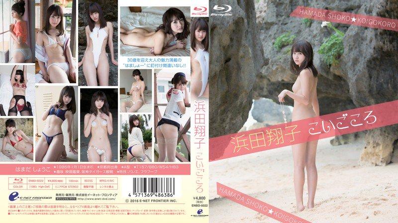 【エンタメ画像】《検証画像》浜田翔子、透明下着越しに「生ヒップ」初解禁ってよ♪♪♪♪♪♪♪