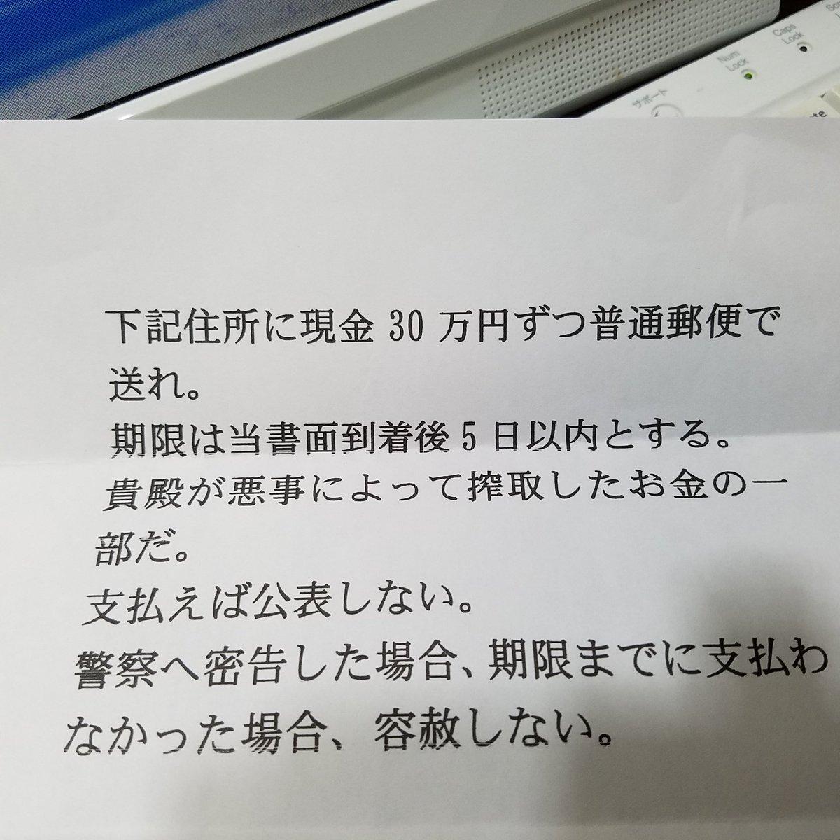 【エンタメ画像】《脅迫状がきた。なう》高須クリニック院長に脅迫状 Twitterで公開ってよ。。。。。。。