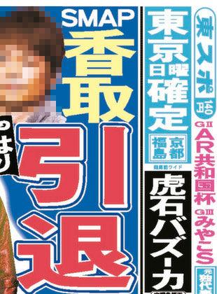 【エンタメ画像】《悲報》香取慎吾、芸能界を引退★来年9月ってよ★★★★★★★