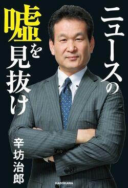 【放送事故】辛坊治郎氏「野党はバカ」←これwwww