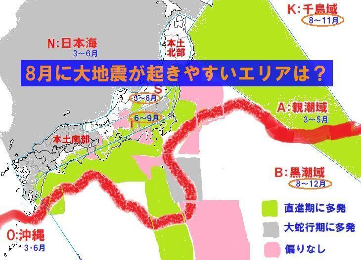 【地震予測】8月に大地震が起きるかもしれない地域~緊急地震速報が鳴った房総半島沖は?+房総半島南方沖でM4.7