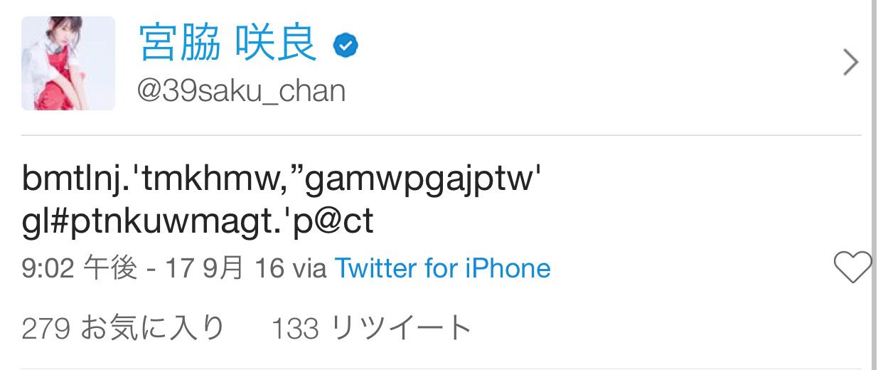 【エンタメ画像】《これはひどい》HKT48の宮脇咲良がツイッターでメンバーを中傷するも不具合を主張ってよ!!!!!!!!!!!!!!