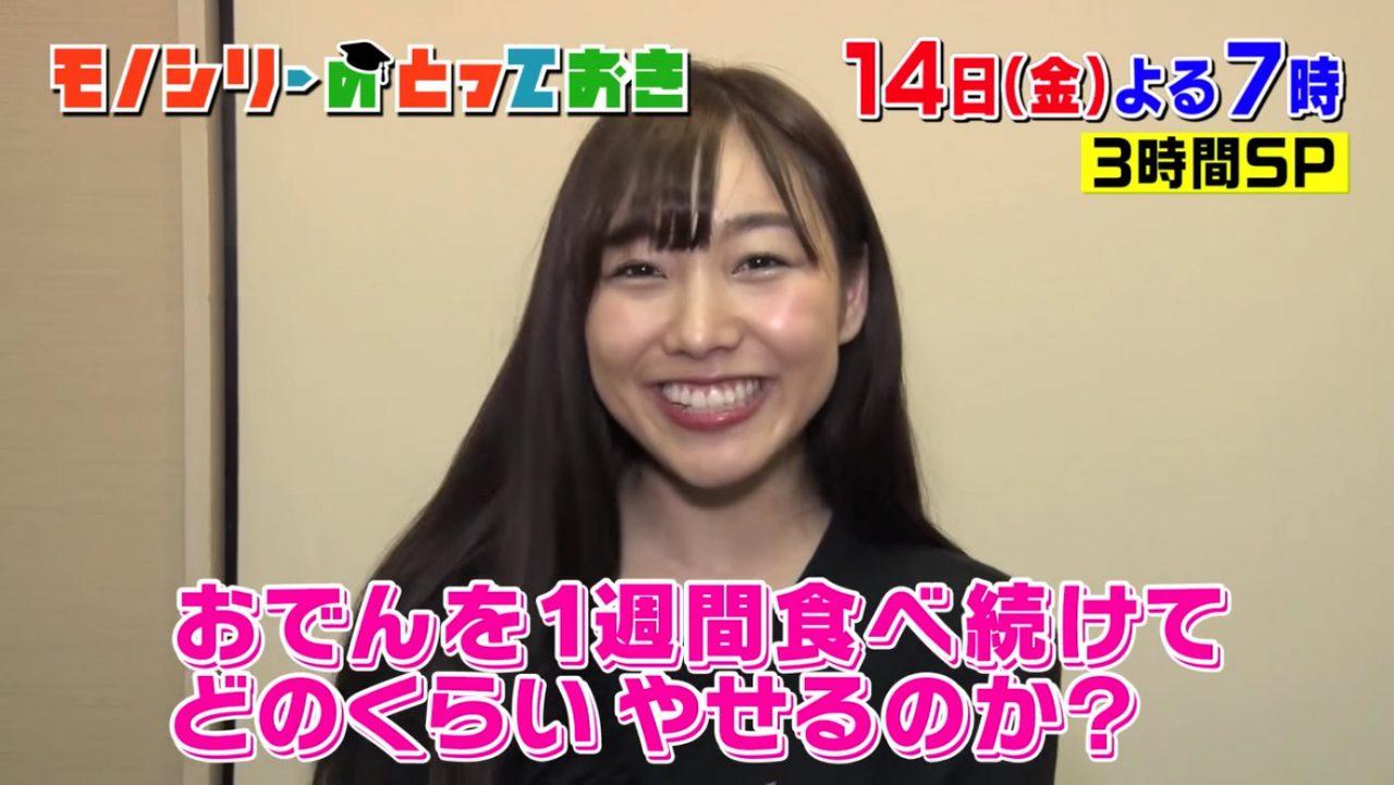 SKE48須田亜香里「モノシリーのとっておき 3時間SP」1週間おでんダイエットに挑戦! [9/14 19:00~]
