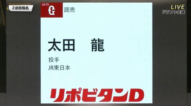 巨人、ドラフト2位はJR東日本・太田龍、3位は常総学院・菊田