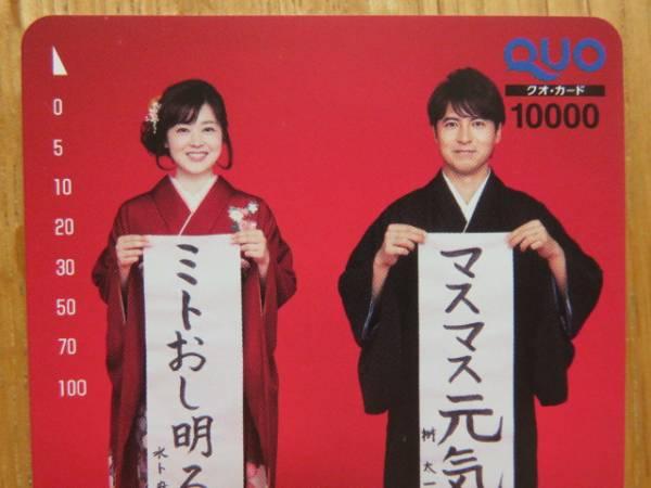 【エンタメ画像】《女子穴》日テレに暗雲 桝太一アナと水卜麻美アナのW退社ってよ!!!!!!!