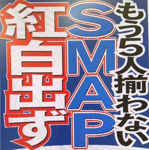 【エンタメ画像】《悲報》SMAP紅白正式辞退、生出演もなく解散ってよ☆☆☆☆☆☆☆
