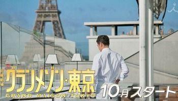 【グランメゾン東京】木村拓哉、主演ドラマの初回視聴率がコチラwwww