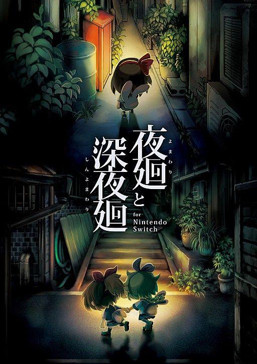 【朗報】『夜廻と深夜廻 for Nintendo Switch』が10月25日発売決定!!2本の名作ソフトがセットになったお買い得版!!