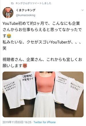 【画像あり】女性YouTuber、Tシャツ着るだけで稼げてしまう件・・・・
