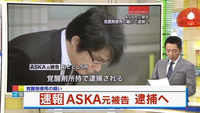 【エンタメ画像】《逮捕されちゃった》ASKA、新曲をムービー共有サイトで公開へ 新アルバム完成間近ってよ★★★★★★★