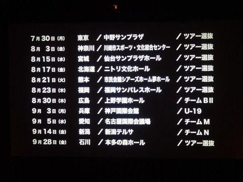 【NMB48】全国ツアー前半6公演、チケット一般最終発売のご案内