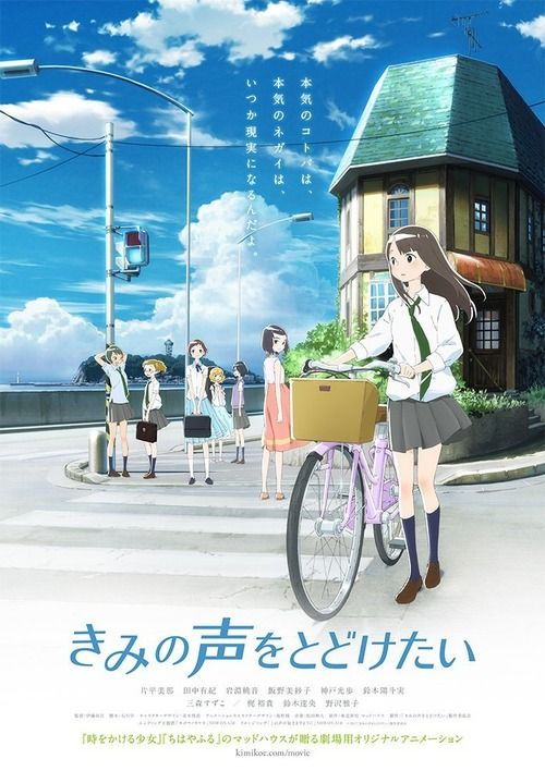 劇場アニメ「きみの声をとどけたい」のBD/DVDが予約開始!高校生たちの青春を描くオリジナルアニメーション!