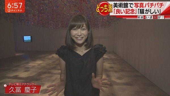 【画像】今日の久冨慶子さん 7.17