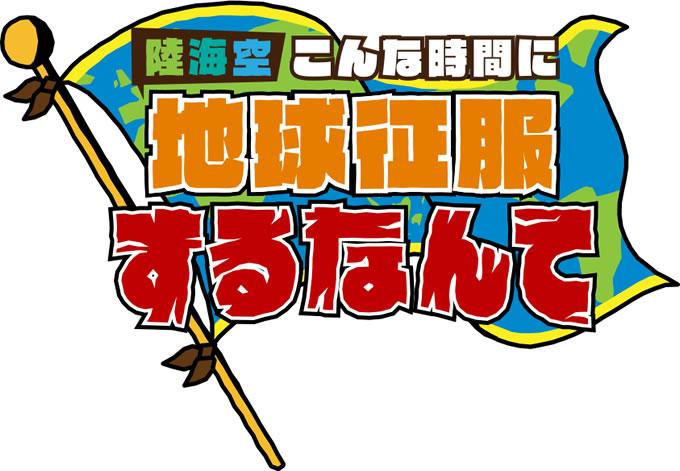 「陸海空 地球征服するなんて 2時間SP」出演:生駒里奈(乃木坂46)【1/13 21:58〜】
