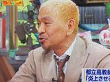 【動画】 松本人志、 町田総合高校の暴力問題に「生徒じゃない 先生が生徒に暴力をふるったと思ってない」