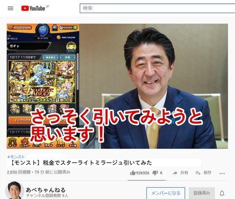 【速報】あべちゃん、YouTube開設