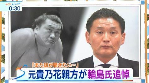 【輪島氏訃報】元貴乃花親方の「あの噂」問題。