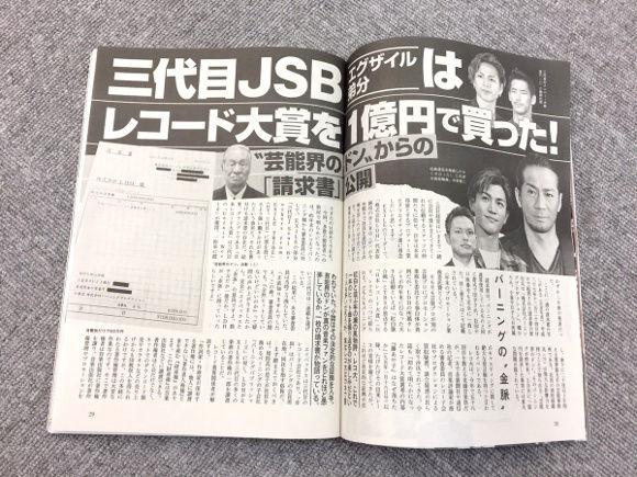 """【エンタメ画像】《これはタブー》三代目JSBの""""レコ大1億円買収""""を大手マスコミが一切報じないワケってよ!!!!!!!"""