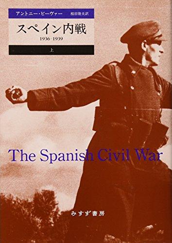 【J】スペイン内戦とかいう奴
