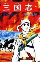 横山光輝とかいう歴史漫画の天才