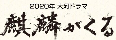 【視聴率】NHK大河「麒麟がくる」 第5話13・2% 0.3減