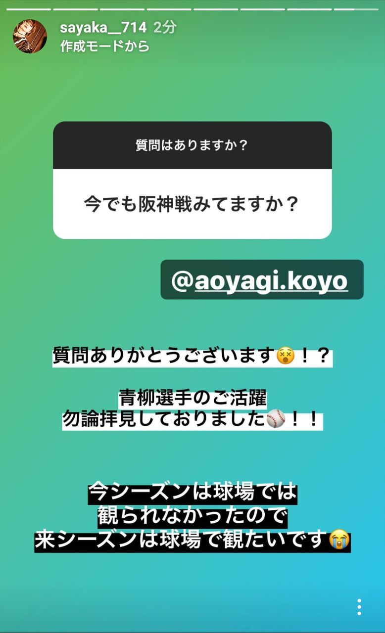 【悲報】阪神タイガースの某選手さん、山本彩と繋がろうとする
