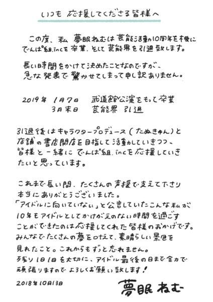 【悲報】「でんぱ組.inc」夢眠ねむ、卒業&芸能界引退を発表・・・