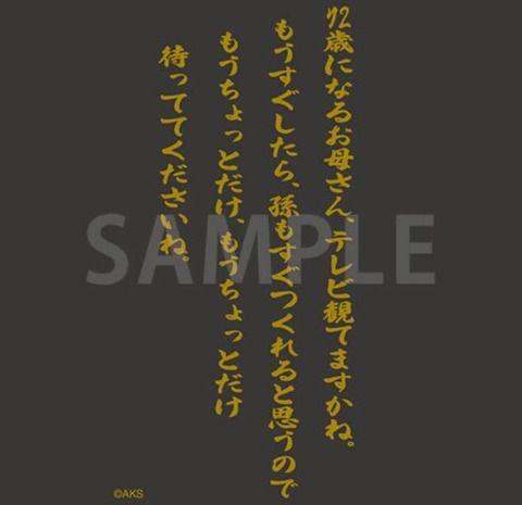 SKE48松村香織「わたしのコアなファンのみなさんの背中にこの文章があるってもうある意味事故だよね」