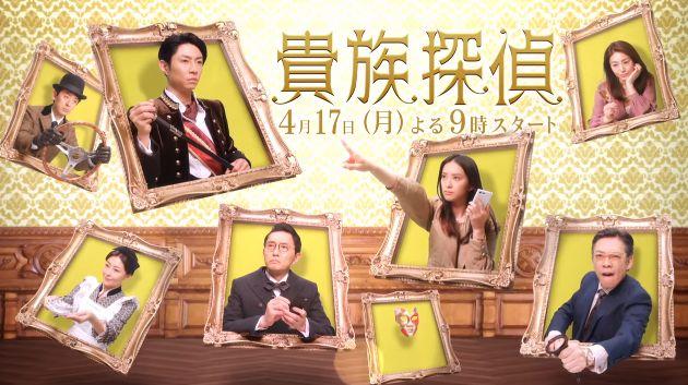 【エンタメ画像】【これは凄い】嵐・相葉雅紀主演「貴族探偵」初回11・8%ってよ♪♪♪♪♪♪♪
