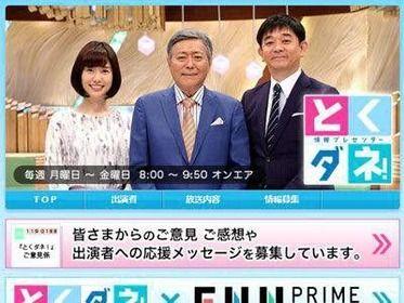【悲報】朝の情報番組「とくダネ!」小倉智昭さん卒業へ 後釜がコチラwwww