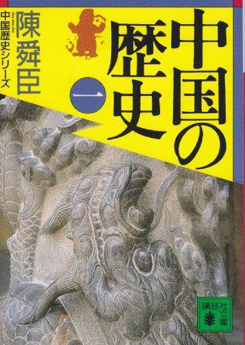 【J】中華の歴史の面白さは異常