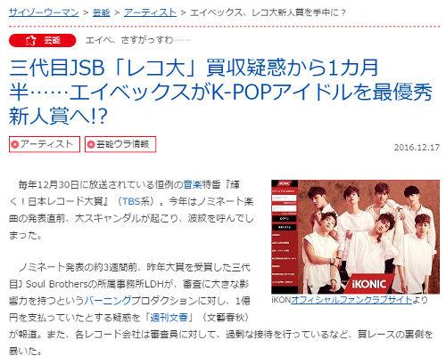 【エンタメ画像】《これはヤバイ》『日本レコード大賞』最優秀新人賞に選ばれた韓流グループ『iKON』の買収情報ってよ!!!!!!!