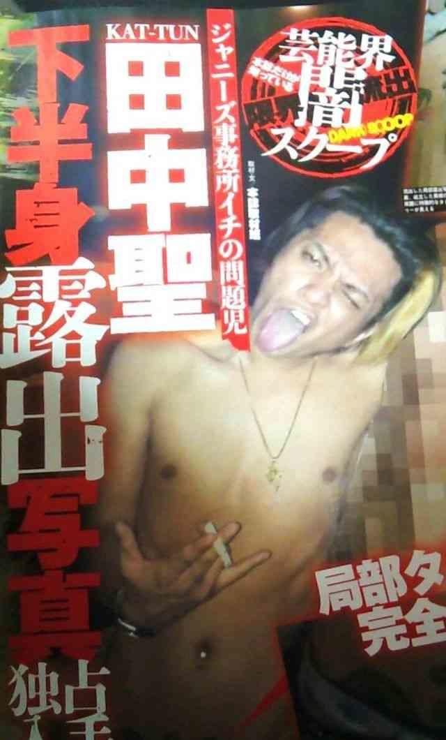 【エンタメ画像】【やっぱり】元KAT-TUNの田中聖が逮捕 薬物疑惑の噂は数年前からあった? 元カノが覚醒剤で逮捕され素っ裸写真までってよ★★★★★★★