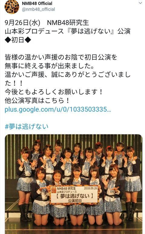 【NMB48】「夢は逃げない」公演初日から2年