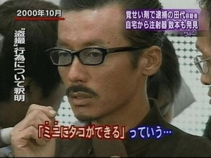 【エンタメ画像】【マーシー】田代まさし氏「逮捕されてませんよ」なぜか過去の記事が拡散ってよwwwwwww