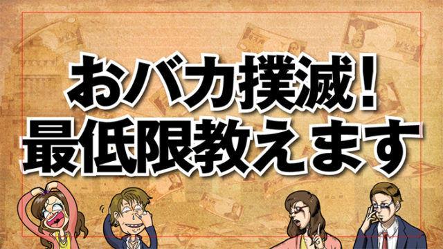 「おバカ撲滅!最低限教えます」出演:渋谷凪咲(NMB48) [12/13 26:21~]