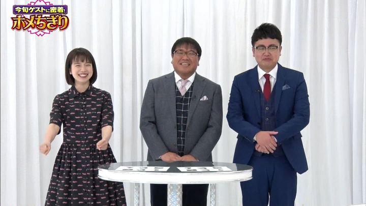 弘中綾香 今旬ゲストに密着!ホメちぎり (2018年02月12日放送 19枚)