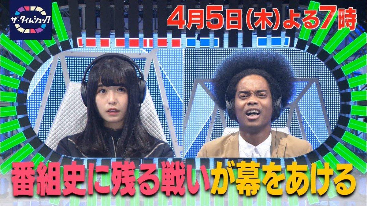 【欅坂46・長濱ねる】「向上心のかたまり」長濱ねる、本日『タイムショック』2度目の挑戦 リベンジに燃える