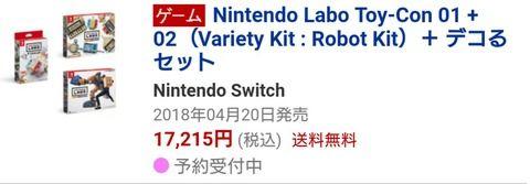 任天堂さん、ダンボールを1万7千円で売ってしまう