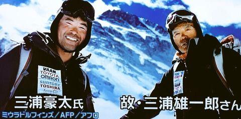 【放送事故】「故・三浦雄一郎さん」 謝罪で小倉智昭キャスターが頭を下げたら・・・ってよwwwwwww