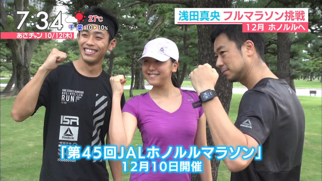 【GIF有】浅田真央ちゃんがおっぱいを揺らしてホノルルマラソンの練習してたぞ