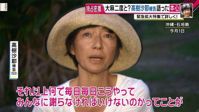 【エンタメ画像】【大麻女優】高樹沙耶「社会的制裁を受けた なんで日々謝らなければいけないのか」ってよ♪♪♪♪♪♪♪