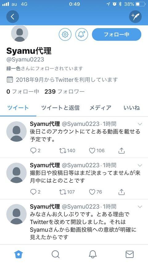【朗報】syamu代理が再び現る!復活まで秒読みか